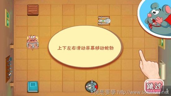 熱門益智遊戲「鼠王營救行動」,搶食、搶糧、搶乳酪!(Android) 3