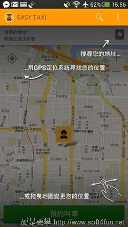 Easy Taxi 手機叫車 App,計程車輕鬆叫 clip_image001