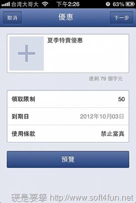 Facebook 專頁小助手現已支援推廣及發優惠券功能 Facebook--4_thumb