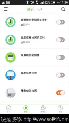 LifeSmart 智控家居,超划算的居家智慧生活/監控/防盜系統! 2014-07-17-15.26.18