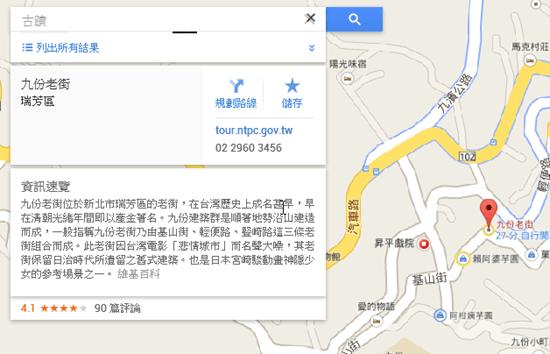 google maps knowledge-03