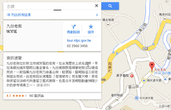 google maps knowledge-03