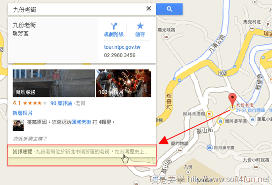 google maps knowledge-04