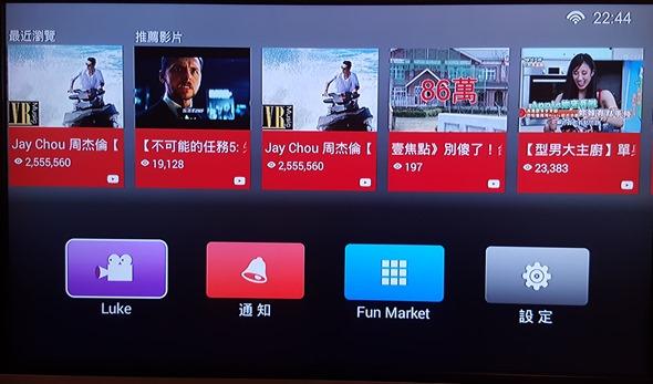 AGFUN BOX 重新打造智慧電視的操作體驗,看電視和玩遊戲一樣輕鬆有趣 20150823_224405