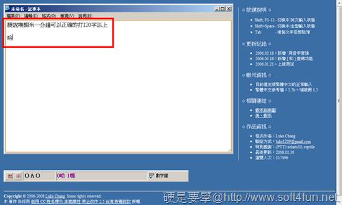 雲端網頁版嘸蝦米輸入法「網.蝦米」,免安裝輸入法就能使用 -01