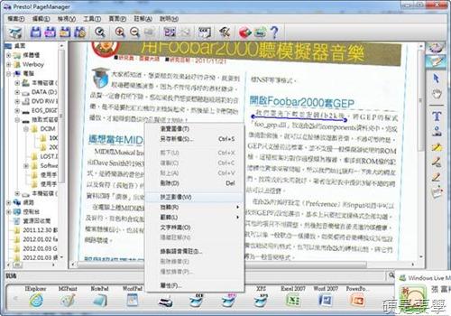[開箱] 虹光「行動CoCo棒」手持式掃描器,隨身攜帶快速方便(支援高解析掃描) clip_image032