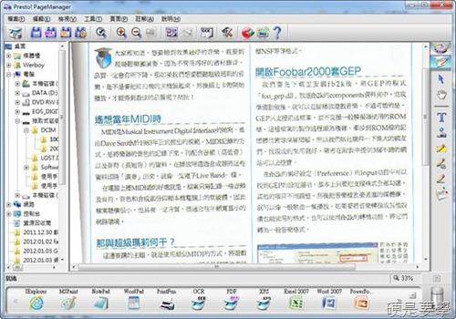 [開箱] 虹光「行動CoCo棒」手持式掃描器,隨身攜帶快速方便(支援高解析掃描) clip_image034