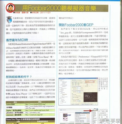 [開箱] 虹光「行動CoCo棒」手持式掃描器,隨身攜帶快速方便(支援高解析掃描) clip_image046