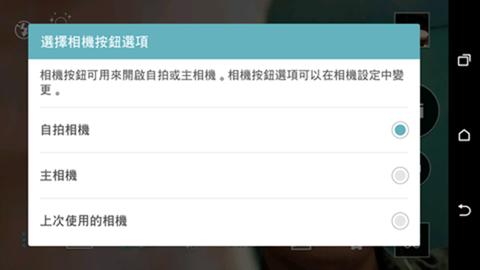 瑜亮情節, HTC Desire 820 、 Desire Eye 動手玩( Desire Eye 篇) clip_image049
