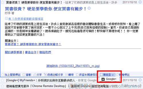 如何把 Google Reader 訂閱內容分享內容到 Google+ Share-content-from-google-reader-to-google-plus-05