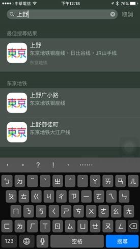 新手搭東京地鐵路線規劃、轉乘不求人,一個App搞定 12088133_10205951869009919_966794388304224220_n