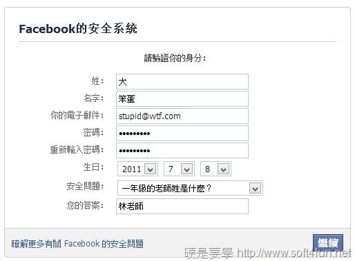 facebook詐騙-01