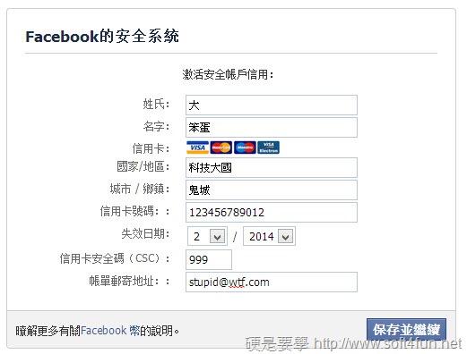 Facebook詐騙手法又翻新,這次盜走你個資和信用卡完整資料! facebook-02