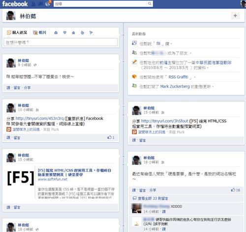 Facebook Timeline(動態時報)詳細介紹 Timeline_4