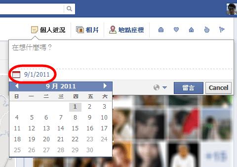 Facebook Timeline(動態時報)詳細介紹 timeline2