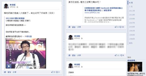 Facebook Timeline(動態時報)詳細介紹 timeline_3