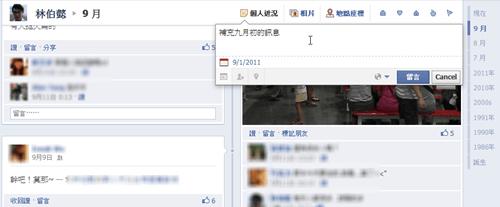 Facebook Timeline(動態時報)詳細介紹 timeline_5