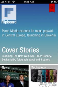 [iPad/iPhone] Flipboard:隨選閱讀,信手拈來的行動雜誌 clip_image003