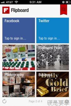[iPad/iPhone] Flipboard:隨選閱讀,信手拈來的行動雜誌 clip_image005