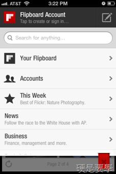 [iPad/iPhone] Flipboard:隨選閱讀,信手拈來的行動雜誌 clip_image013