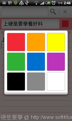 colornote-02