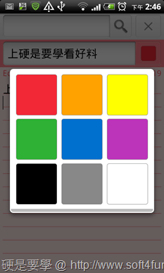 [Android] 4款精選生活應用APP(記事本、記帳工具、桌面便利貼) colornote-02