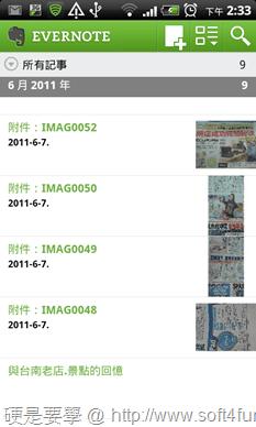 [Android] 4款精選生活應用APP(記事本、記帳工具、桌面便利貼) evernote-01