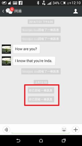 WeChat 新改版,說錯話 WeChat 讓你有機會回收回來! image003_3