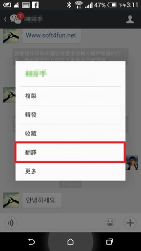 WeChat 新改版,說錯話 WeChat 讓你有機會回收回來! image013_3