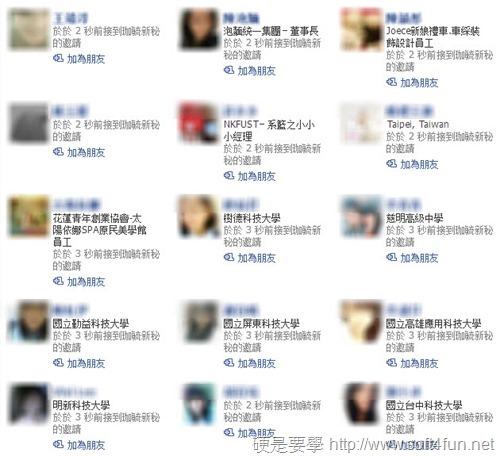 拆解 Facebook 詐騙:團購社團邀你撿便宜的騙局 FACEBOOK-