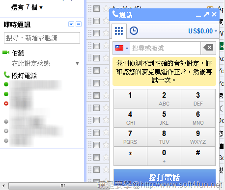 【硬站午報】台灣山寨美國隊長現身、假新聞讓媒體也中招、中文Gmail電話開放、Android 惡意程式數量爆增(20110804) google