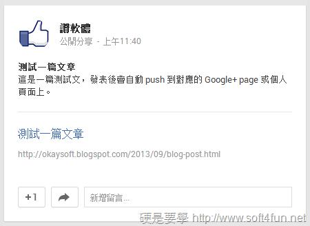 如何讓 Blogger 自動發文到 Google+ 個人及專頁上 google-plus-blogger03