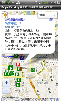 [Android] 推薦 4 款旅遊交通 APP(火車時刻、搭車轉乘、行車紀錄、車位查詢) 1-2