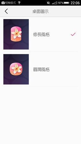 為自拍而生!美圖手機 II 台灣版動手玩 clip_image0204