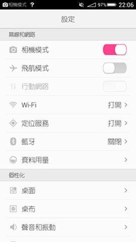 為自拍而生!美圖手機 II 台灣版動手玩 clip_image0244