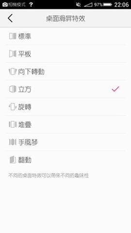 為自拍而生!美圖手機 II 台灣版動手玩 clip_image0254