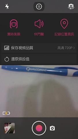 為自拍而生!美圖手機 II 台灣版動手玩 clip_image0514