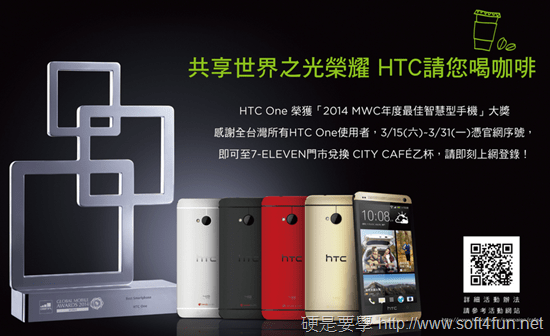 hTC One 蟬聯 MWC 年度最佳手機大獎,要請大家喝咖啡! image