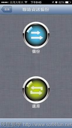 i-FlashDrive 雙頭龍,支援 iPad/iPhone 的檔案傳輸神器 clip_image019_thumb