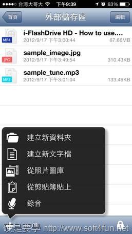 i-FlashDrive 雙頭龍,支援 iPad/iPhone 的檔案傳輸神器 clip_image044_thumb