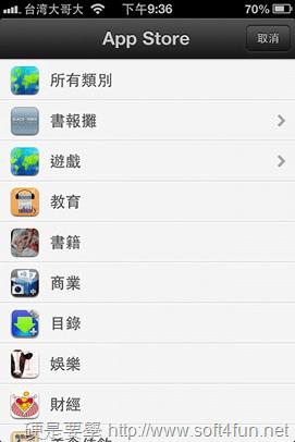 iOS 6 釋出在即,App Store 小改版並開放 Genius 功能 2012-09-19-21.36.26_thumb