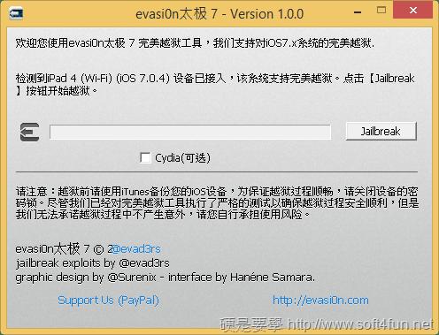iOS 7 完美JB工具evasi0n7 太極7無太極版本正式發佈(含教學) ios-7-0-4-JB-01
