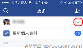 iOS 版 Facebook  App更新,支援編輯貼文、圖片留言、隱私捷徑 2013-10-18-06.49.45