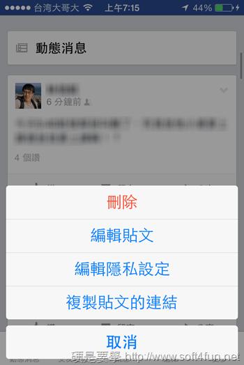 iOS 版 Facebook  App更新,支援編輯貼文、圖片留言、隱私捷徑 2013-10-18-07.15.27