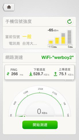管家工具箱,測心率、土地面積、網路速度、環境噪音一次搞定(iOS) 2014-08-25-19.35.24
