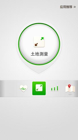 管家工具箱,測心率、土地面積、網路速度、環境噪音一次搞定(iOS) 2014-08-25-19.41.07