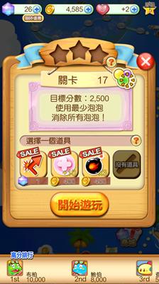 懷舊經典遊戲泡泡龍繁體中文版上架 App Store!融入社群元素更好玩 2015011217.09.41