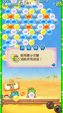 懷舊經典遊戲泡泡龍繁體中文版上架 App Store!融入社群元素更好玩 2015011217.10.00