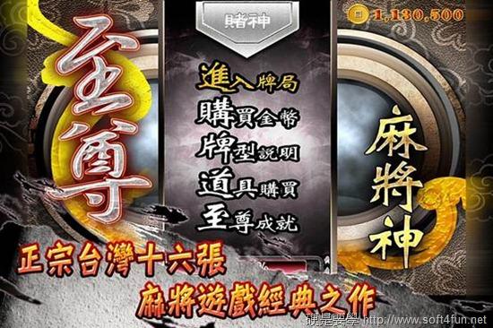 [新創市集] 『至尊麻將神』限時免費!挑戰 iOS 連線麻將遊戲市場 clip_image002