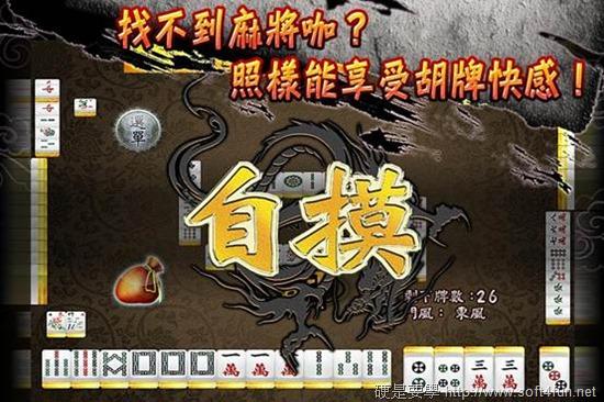 [新創市集] 『至尊麻將神』限時免費!挑戰 iOS 連線麻將遊戲市場 clip_image008